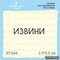 Штампы от Cherrylana - Извини, 2,5х0,5 см