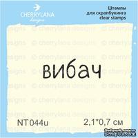 Штампы от Cherrylana - Вибач, 2,1х0,7 см