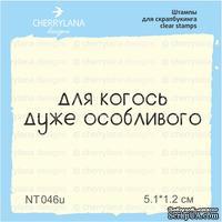 Штампы от Cherrylana - Для когось дуже особливого, 5,1х1,2 см