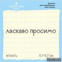 Штампы от Cherrylana - Ласкаво просимо, 5,1х0,7 см