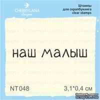 Штампы от Cherrylana - Наш малыш, 3,1х0,4 см