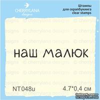 Штампы от Cherrylana - Наш малюк, 4,7х0,4 см