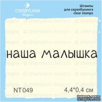 Штампы от Cherrylana - Наша малышка, 4,4х0,4 см
