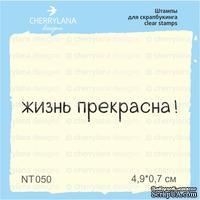 Штампы от Cherrylana - Жизнь прекрасна!, 4,9х0,7 см