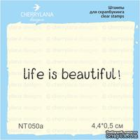 Штампы от Cherrylana - life is beautiful!, 4,4х0,5 см