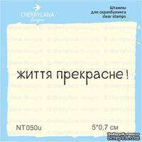 Штампы от Cherrylana - Життя прекрасне!, 5х0,7 см