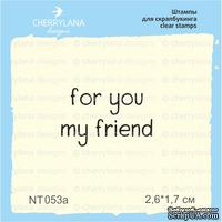 Штампы от Cherrylana - For you my friend, 2,6х1,7 см