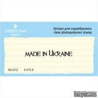 Штампы от Cherrylana - made in Ukraine, 4,4х0,6 см