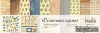 Набор односторонней скрапбумаги от Каралики - Солнечная кухня, 30х32см, 12 листов, 190г/м2, дизайн Анастасия Дубинецкая