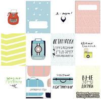 Набор карточек для скрапбукинга от Polkadot  - На чемоданах, 7,5х10 см, плотность 190 гр\м2, 12 шт