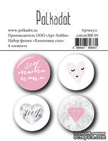 Набор фишек для скрапбукинга от Polkadot -Хлопковые сны, диаметр каждой 2,5 см, 4 шт