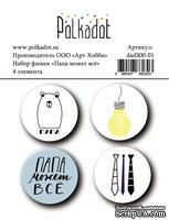 Набор фишек для скрапбукинга от Polkadot  - Папа может всё, диаметр каждой 2,5 см, 4 шт