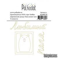 Деревянный декор от Polkadot -«Папа может всё», 4 шт