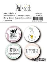 "Набор фишек от Polkadot - ""Нарисуй мне любовь"", 4 шт"