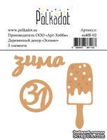 Деревянный декор от Polkadot -«Эскимо», 3 шт
