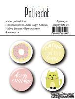 Набор фишек для скрапбукинга от Polkadot - Про счастье, диаметр каждой 2,5, 4 шт
