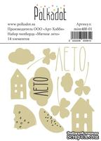 Набор картонного чипборда от Polkadot - «Мятное лето». В наборе 14 элементов. Размер: элементов 2х5,5 см, толщина 1,15 мм.