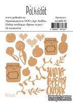 Набор картонного чипборда от Polkadot - «Время чудес», 16 шт