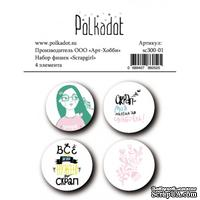 Набор фишек для скрапбукинга от Polkadot  - Scrapgirl, 4 фишки, диаметр каждой 2,5