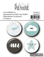 Набор фишек для скрапбукинга от Polkadot - В облаках,  диаметр каждой 2,5 см, 4 шт