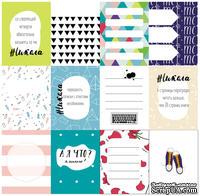 Набор карточек для скрапбукинга от Polkadot  - Школа, 7,5x10см,12 односторонних карточек