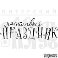 Штамп от Питерского скрапклуба - Счастливый Праздник