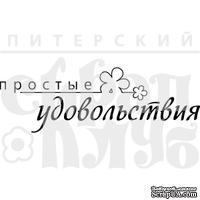 Штамп от Питерского скрапклуба - Простые Удовольствия (Простые)