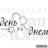 Штамп от Питерского скрапклуба - День За Днем (Простые)
