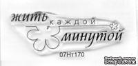 Штамп от Питерского скрапклуба - Жить Каждой Минутой (Простые)