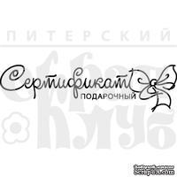 Штамп Подарочный Сертификат