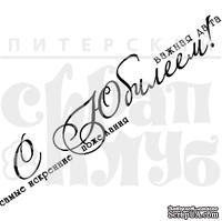 Штамп от Питерского скрапклуба - С Юбилеем, Важная Дата