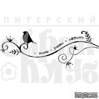 Штамп от Питерского скрапклуба - Жить Расти Любить