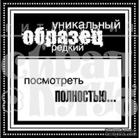 Штамп от Питерского скрапклуба - Уникальный Образец