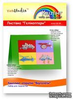 """Набор для творчества """"Вертолеты"""", серия """"Квиллинг"""""""