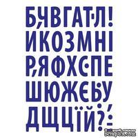 Лезвие Crafty Ann - Русско-украинский алфавит. Эксклюзивно для магазина ScrapUA!