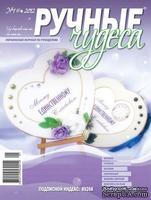 Журнал Ручные Чудеса №1(5) 2012