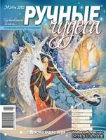 Журнал Ручные Чудеса №2(6) 2012