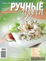 Журнал Ручные Чудеса №4(8) 2012
