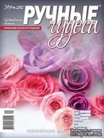 Журнал Ручные Чудеса №5(9) 2012
