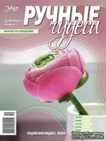 Журнал Ручные Чудеса №10 2012