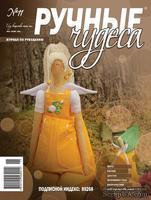 Журнал Ручные Чудеса №11