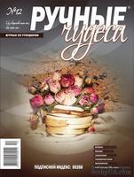 Журнал Ручные Чудеса №12