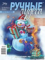 Журнал Ручные Чудеса №13