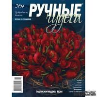 Журнал Ручные Чудеса №14