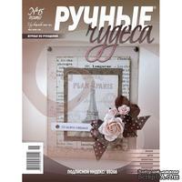 Журнал Ручные Чудеса №15