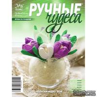 Журнал Ручные Чудеса №16