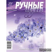 Журнал Ручные Чудеса №17