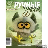 Журнал Ручные Чудеса №18