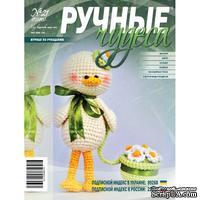 Журнал Ручные Чудеса №21