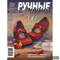 Журнал Ручные Чудеса №22